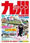 九州旅遊全攻略 2017-18年版(第 1 刷)