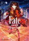 Fate/stay night [Heaven's Feel](3)
