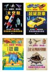 做模型,學知識!國家地理模型套書(共4冊):恐龍、太空船、超級跑車、達文西的發明
