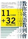 教你英語教到會:11堂基礎課+32則經典勵志文選