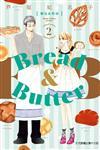 麵包&奶油(2)