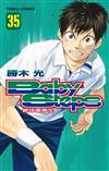 Baby Steps ~ 網球優等生~(35)