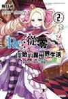 Re:從零開始的異世界生活 第二章 宅邸的一週篇(2)