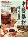中醫藥材使用寶典(精髓典藏版)