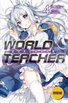 WORLD TEACHER 異世界式教育特務(4)(特裝版)