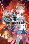 Re:從零開始的異世界生活Ex(1):獅子王所見之夢