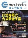 Circuit Cellar嵌入式科技 國際中文版 No.(7)