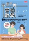 孩子不再害怕數學:10招爸爸輕鬆教的生活數學 (邏輯思維篇)