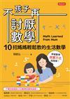孩子不再討厭數學:10招媽媽輕鬆教的生活數學(啟蒙方法篇)