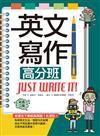 英文寫作高分班Just Write It! (彩色二版)(20K軟精裝)