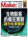 Make:國際中文版(31)