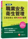 (速成版)職業安全衛生管理乙級技術士術科系統式整理(專技高考、技術士)