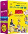 羅德‧達爾給孩子的勇氣之書:巧克力冒險工廠/小比利和迷針族/飛天巨桃歷險記/瑪蒂達(共4冊)