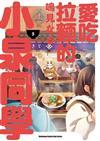 愛吃拉麵的小泉同學(5)