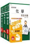106年台灣菸酒從業評價職位人員(化工)套書(不含分析化學)