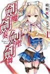 劍魔劍奏劍聖劍舞(1)