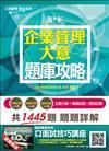 企業管理大意題庫攻略(郵局招考)(高分命中1445題)(最新版)