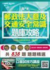郵政法大意及交通安全常識題庫攻略(郵局招考)(高分命中838題)(最新版)
