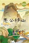 中國經典神話故事:愚公移山