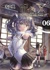 配角X3(6)(首刷附錄版)