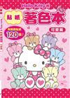Hello Kitty的貼紙著色本-可愛篇