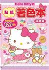 Hello Kitty的貼紙著色本-砂糖篇