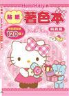 Hello Kitty的貼紙著色本-純真篇