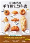 荻山和也的手作麵包教科書