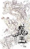 魔王(2)