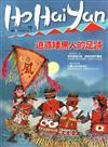 Ho Hai Yan台灣原YOUNG原住民青少年雜誌雙月刊2017.10 NO.70