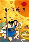 中國經典神話故事:夸父追日