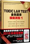 TOEIC L&R TEST金色證書:模擬測驗(1)(2018新制)