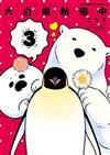 大白熊熱戀中(3)(限定版)