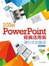 103個PowerPoint經典活用術讓你笑傲職場