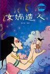 中國經典神話故事:女媧造人