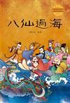中國經典神話故事:八仙過海