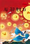 中國經典神話故事:后羿射日