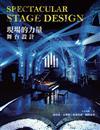 現場的力量-舞台設計:演唱會‧音樂劇‧頒獎典禮‧國際賽會