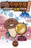 菇菇文學全集 世界名著 雪之女王篇 菇菇讓你愛上世界文學名著