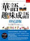 華語趣味成語(印尼語版) :Buku Peribahasa Mandarin yang Mudah Untuk di Pelajari