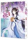 善終(卷一):杜家嬌女