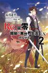 Re:從零開始的異世界生活Ex(2):劍鬼戀歌