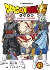 DRAGON BALL超 七龍珠超(4)