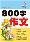 800字作文(新版)