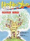 Ho Hai Yan台灣原YOUNG原住民青少年雜誌雙月刊2017.12 NO.71