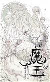 魔王(7)