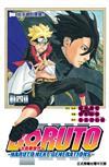 火影新世代BORUTO-NARUTO NEXT GENERATIONS-(4)