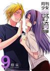 月刊少女野崎同學(9)(特別版)