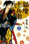 貓繪十兵衛~御伽草紙~(8)