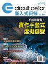 Circuit Cellar嵌入式科技國際中文版No.10
